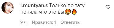 У мережі оцінили фото Сопонару
