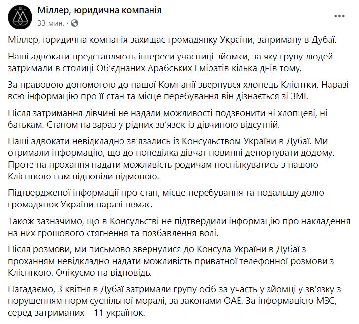 """Юридическая компания """"Миллер"""" выяснила, что арестованных украинок за голую фотосессию в Дубае должны депортировать домой к понедельнику"""