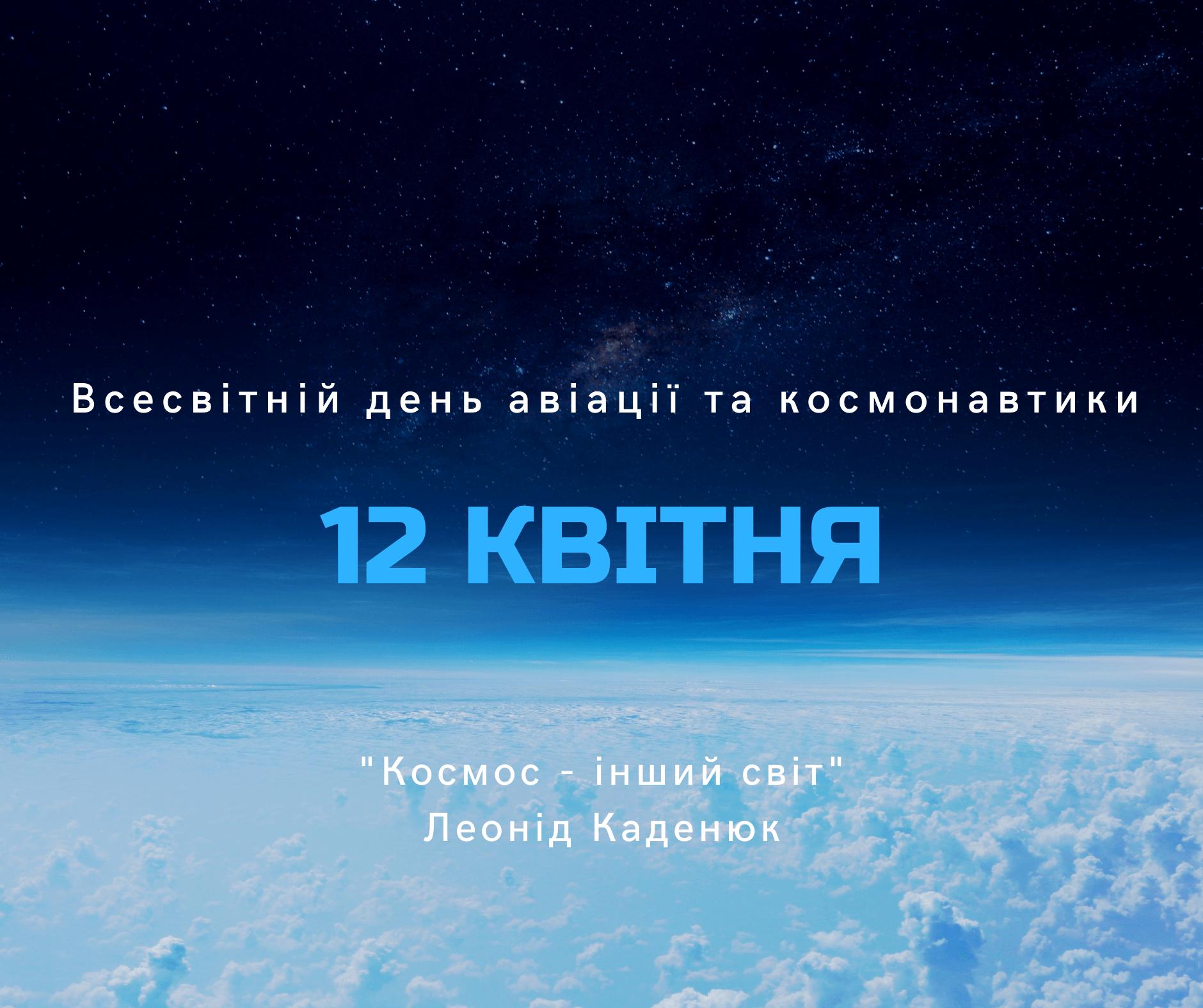 Открытка в День авиации и космонавтики