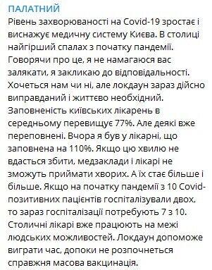 Уровень заболеваемости Covid-19 истощает медицинскую систему Киева
