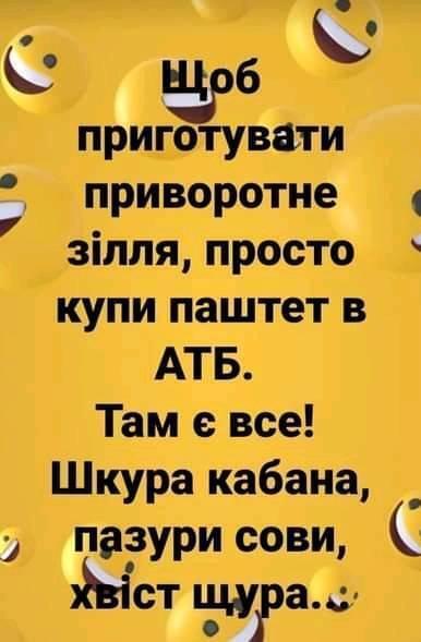 """Анекдот про """"АТБ"""""""