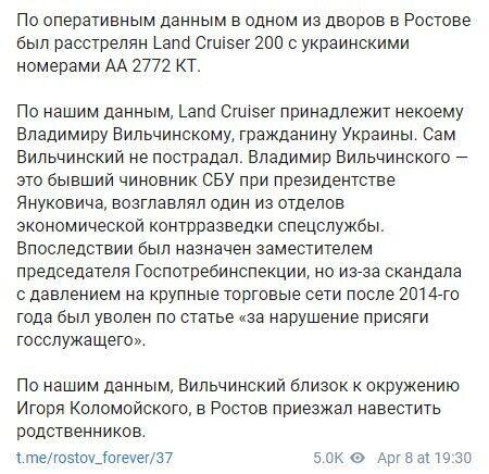 "Telegram ""Новости Ростова""."