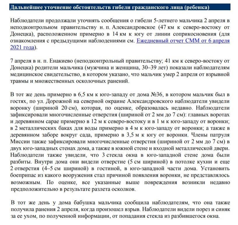 Дані зі звіту ОБСЄ