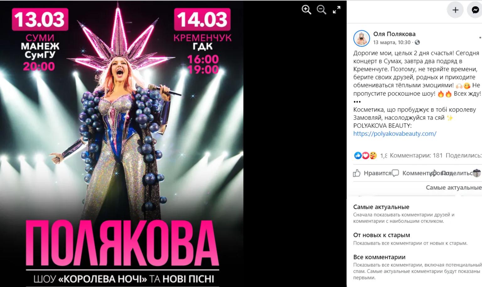 Полякова провела два концерта во время карантина: в Сумах (13 марта) и в Кременчуге (14 марта)