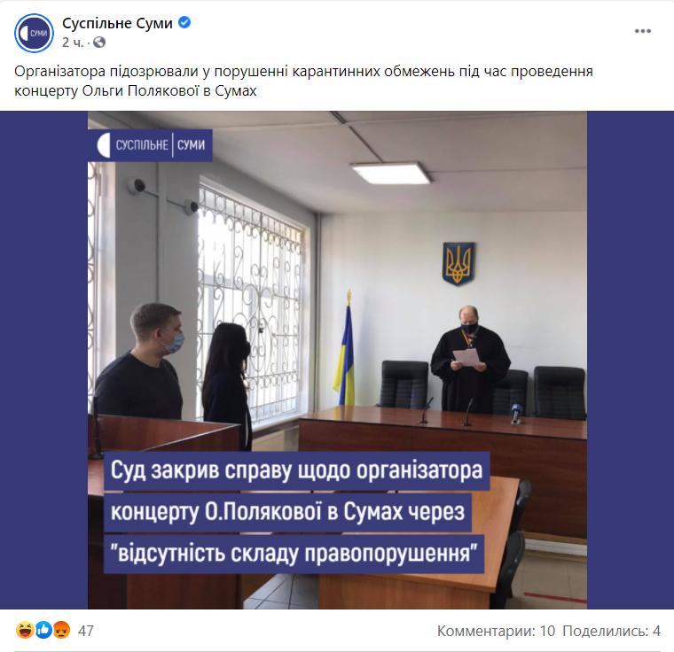 Суд закрыл дело в отношении организатора концерта певицы Оли Поляковой в Сумах