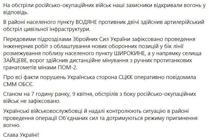 Сводка о ситуации на Донбассе за 8 апреля