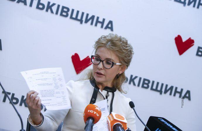 Тимошенко назвала питання референдуму