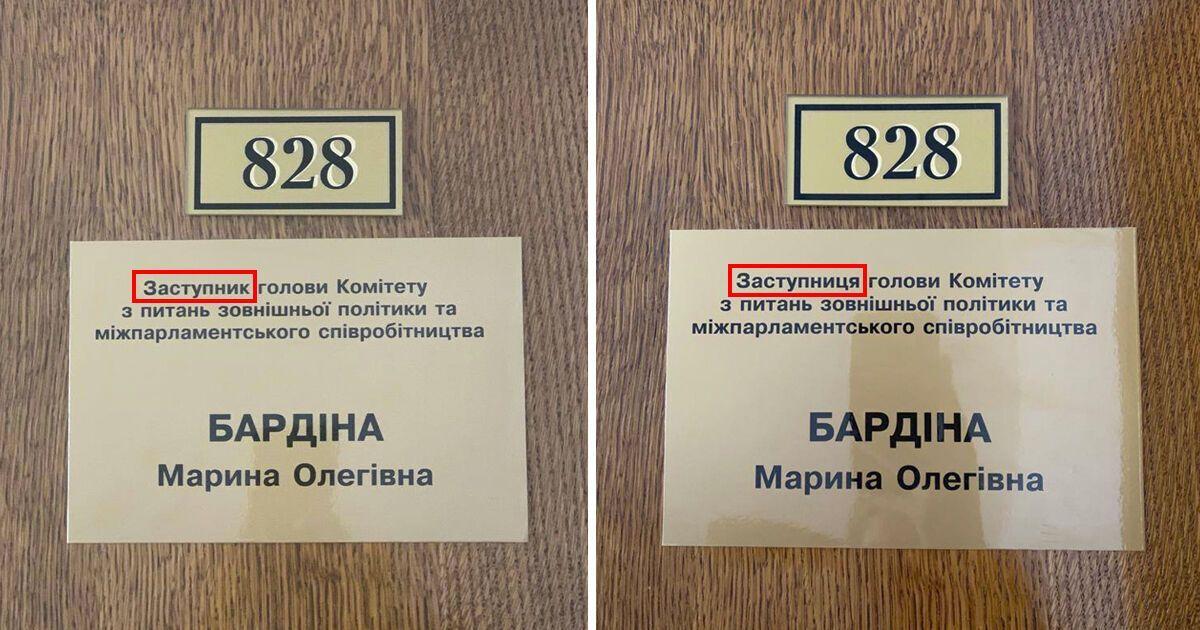 Депутат изменила свою табличку в кабинете.