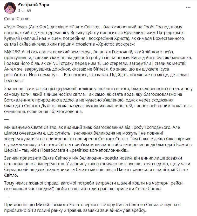Православная церковь Украины (ПЦУ) ожидает его в воскресенье, 2 мая, около 10 утра