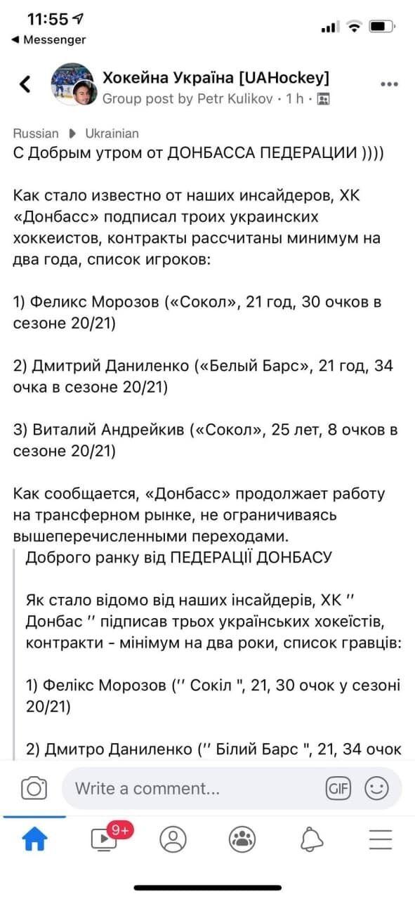 Донбас підписав трьох хокеїстів