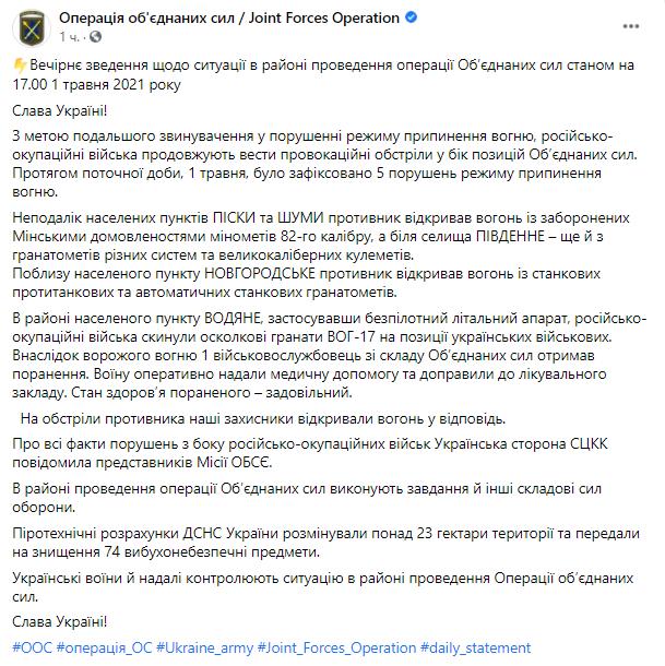 Пост штаба ООС.