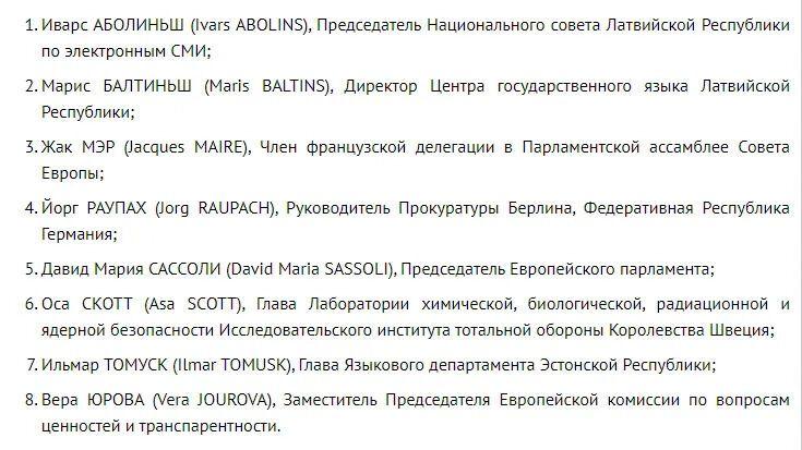 Европейские политики и чиновники, которым запретили въезд в Россию