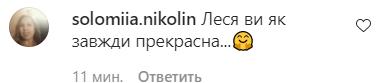 У мережі оцінили пікантні знімки Нікітюк