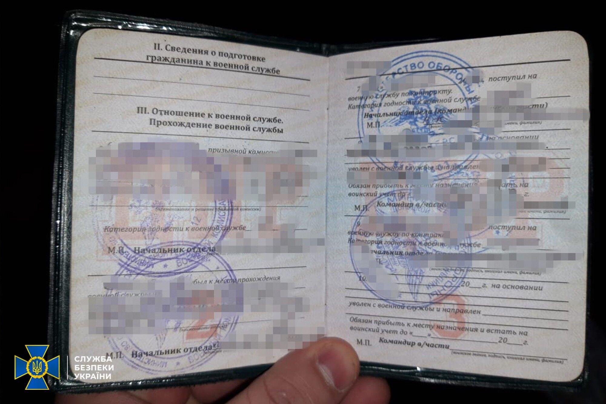 """Военный билет """"ДНР""""."""