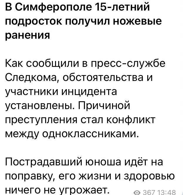 Новости Крымнаша. Животные пришли покормить зверей