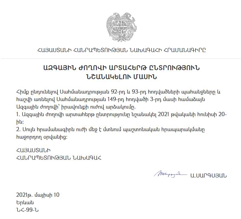 Указ о досрочных выборах в Армении.