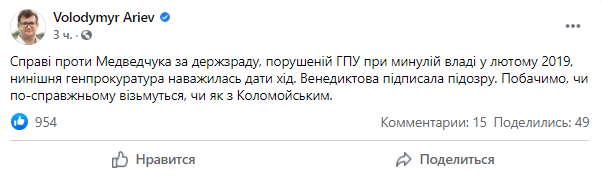 Пост Ар'єва у Facebook.