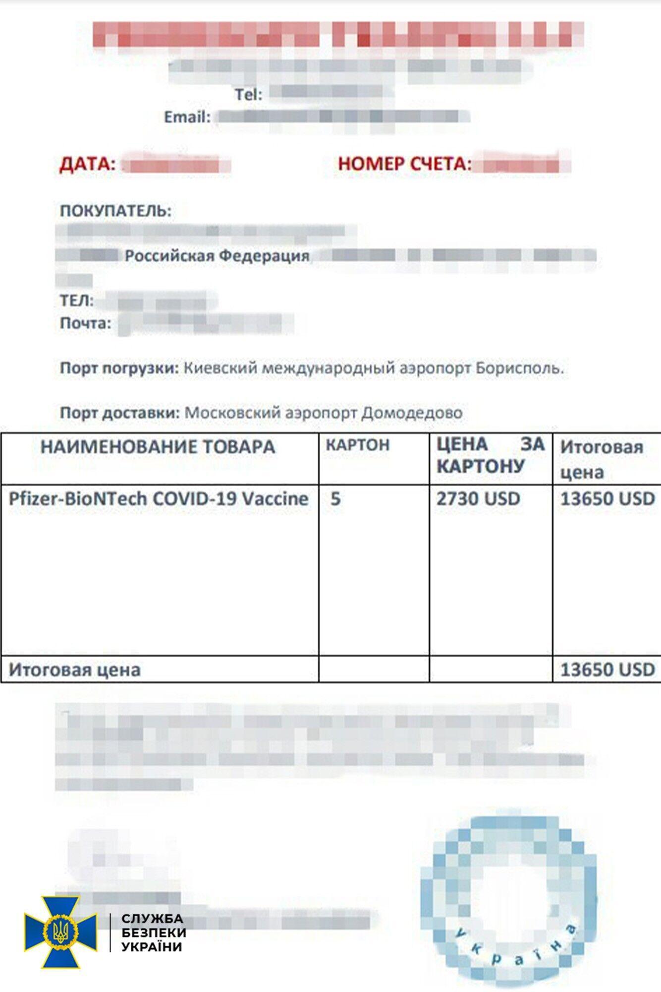 Підробні сертифікати банди, яка торгувала несправжніми вакцинами