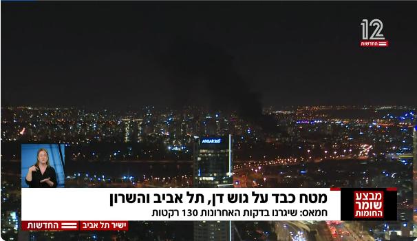 Пожар в Тель-Авиве.