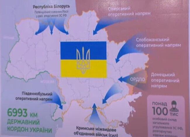 Россия для вторжения в Украину может использовать пять основных направлений