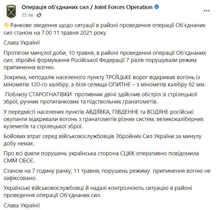 Зведення про ситуацію на Донбасі за 10 травня