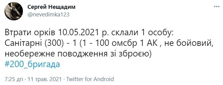 "Втрати ""Л/ДНР"" за 10 травня"