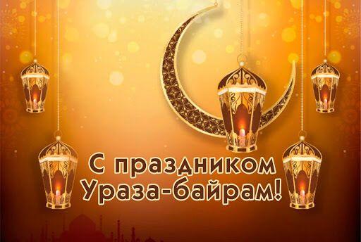 Поздравления с праздником Ураза-байрам
