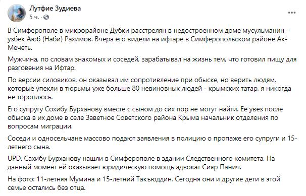 Facebook Лутфіє Зудієвої.