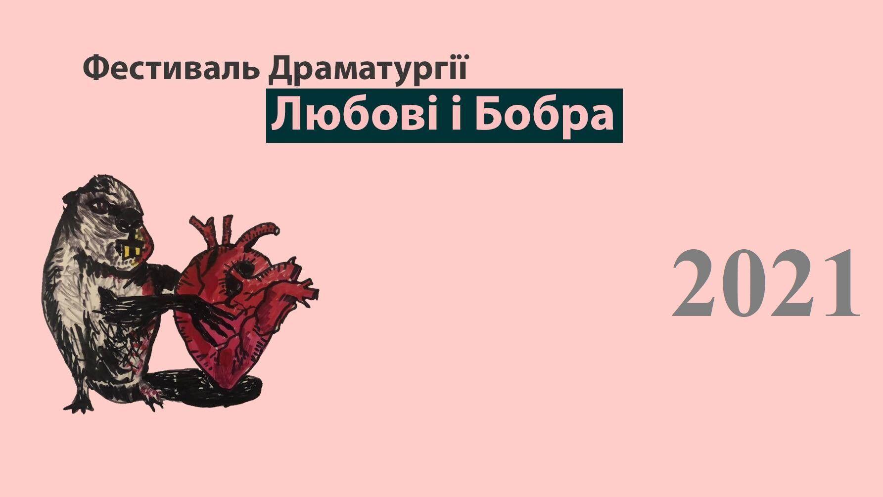 """""""Фестиваль драматургії Любові і Бобра"""""""