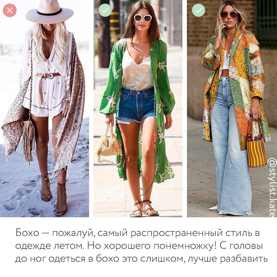 Вбрання повністю в стилі бохо вийшло з моди