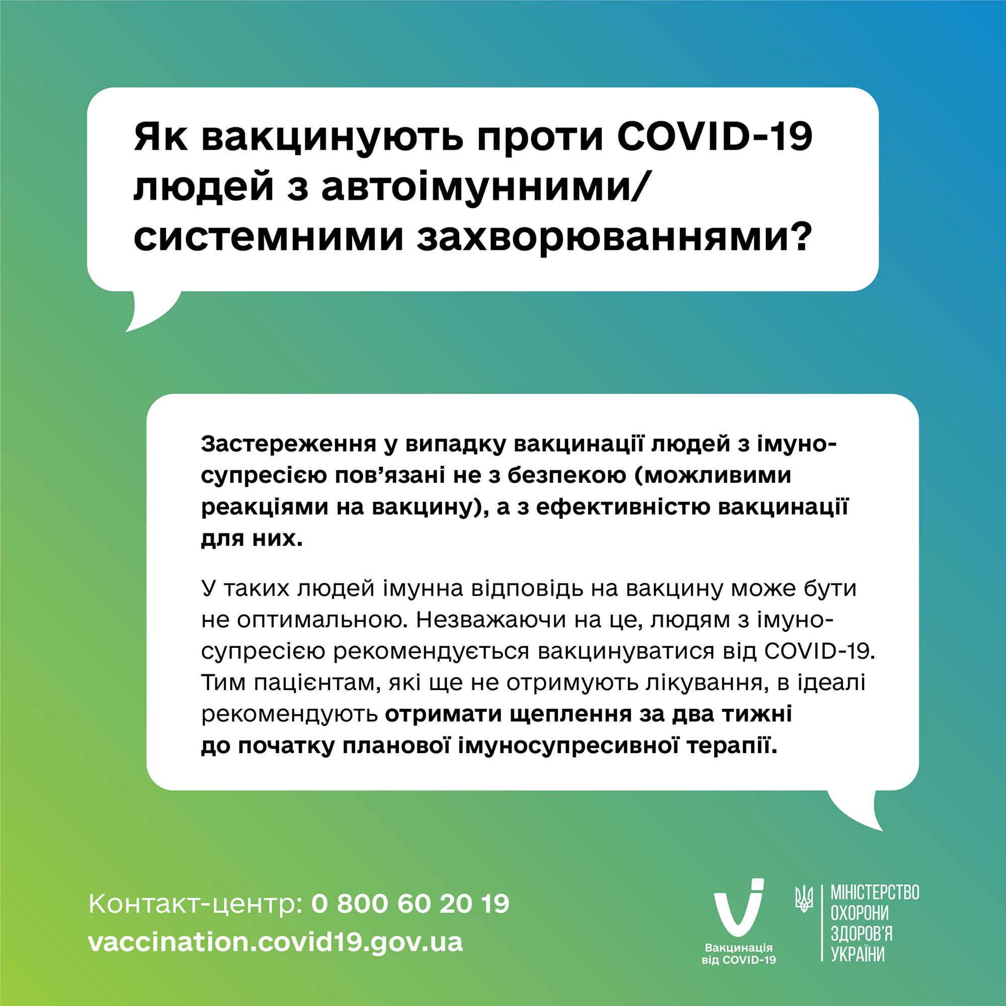 Как вакцинироваться от COVID-19 людям с хроническими болезнями: в Минздраве дали ответы