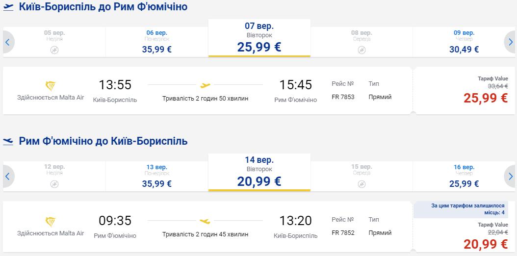 Варто придбати авіаквиток заздалегідь, щоб заощадити значну суму.