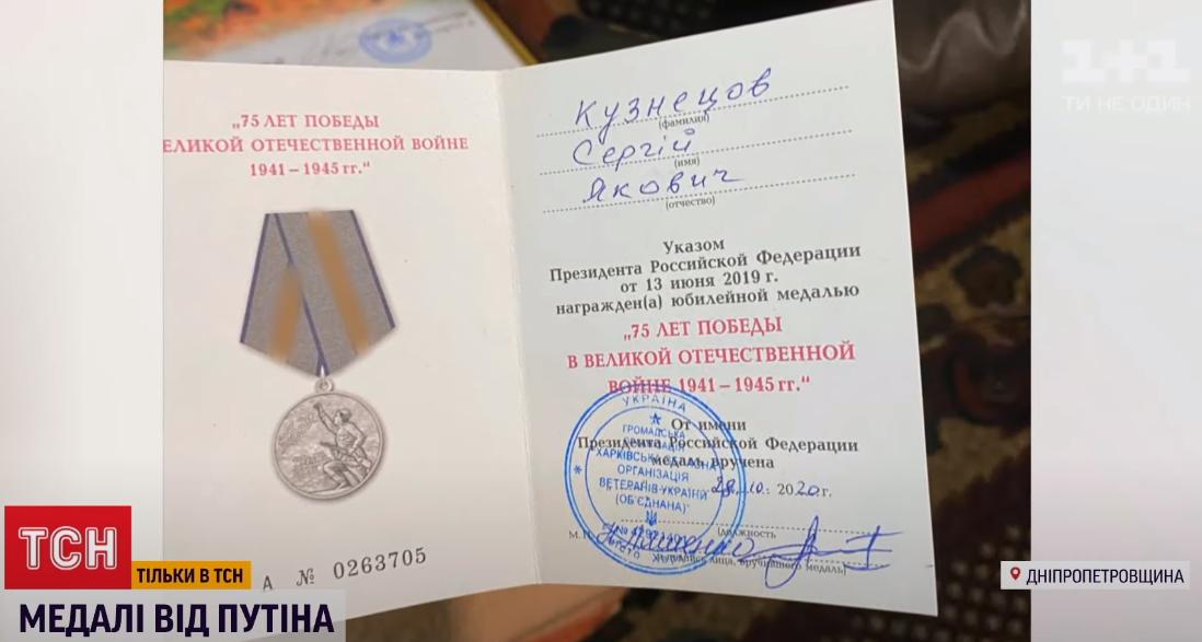 Медали от Путина.