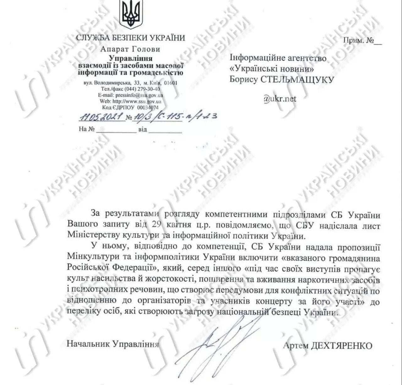 В Службе безопасности Украины дали ответ по поводу рэпера Моргенштерна