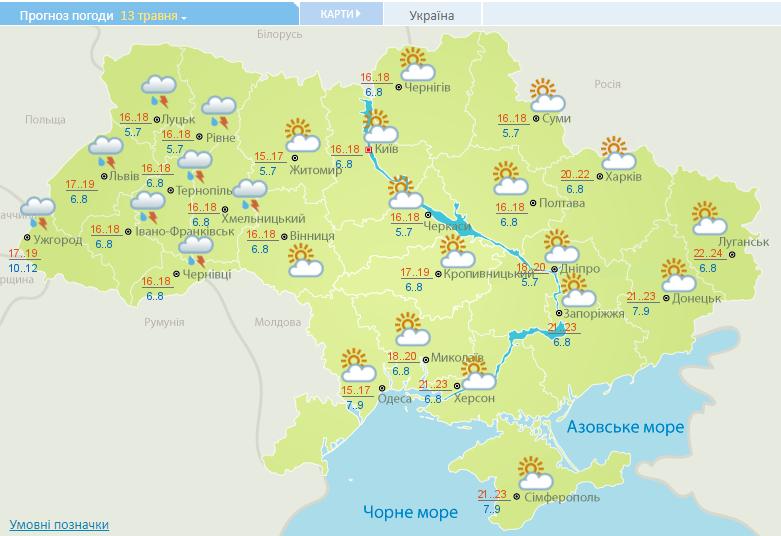 Прогноз погоди в Україні на 13 травня.
