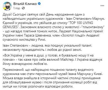 Кличко привітав Марчука з днем народження
