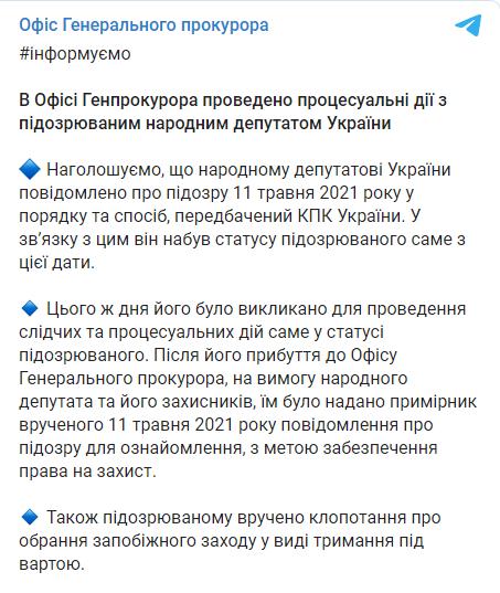 Пост ОГП в Telegram.