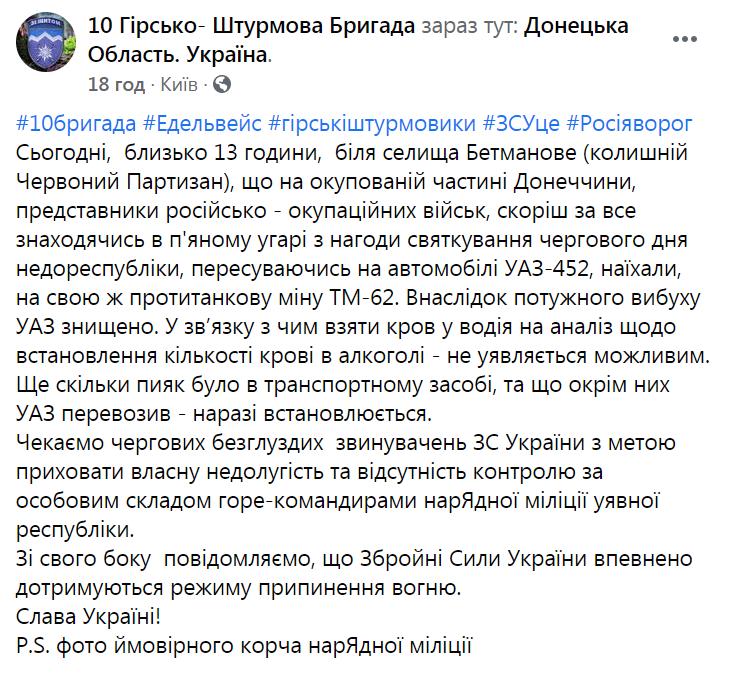 """Сообщение воинов ВСУ о подрыве грузовика """"ДНР"""""""