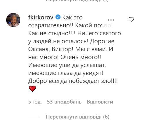 Реакція Філіпа Кіркорова.