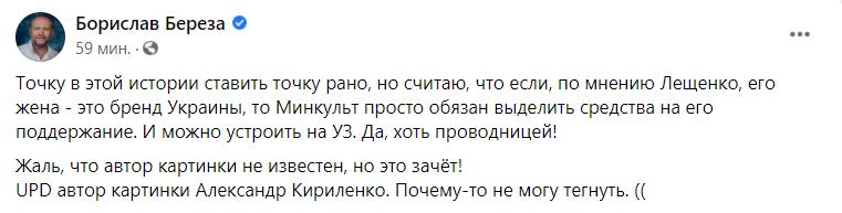 Пост Борислава Березы