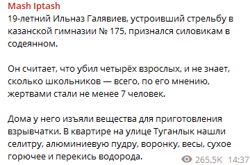 Галявієв зізнався в скоєнні теракту