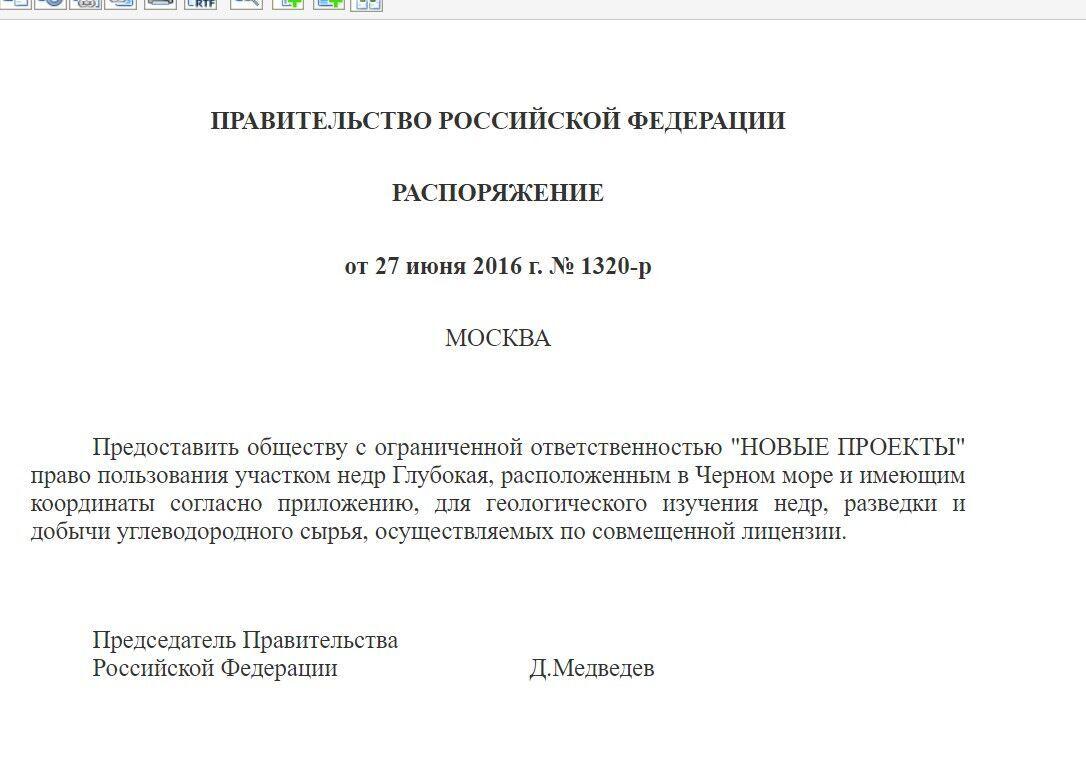 """Как Медведчук """"передал"""" крымское месторождение нефти и газа России и удастся ли его посадить: разбор схемы"""