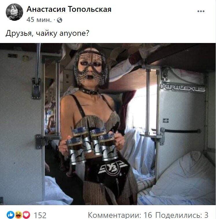 Реакция Анастасии Топольской.