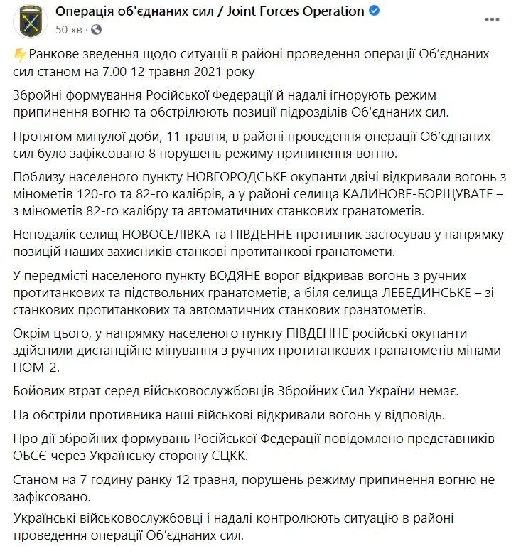 Зведення щодо ситуації на Донбасі за 11 травня