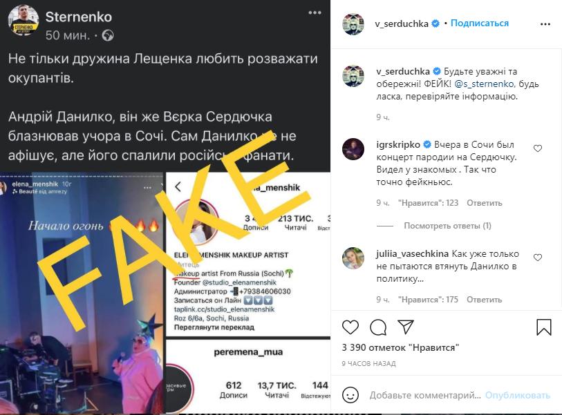У Сердючки назвали фейком сообщения о выступлении в России.