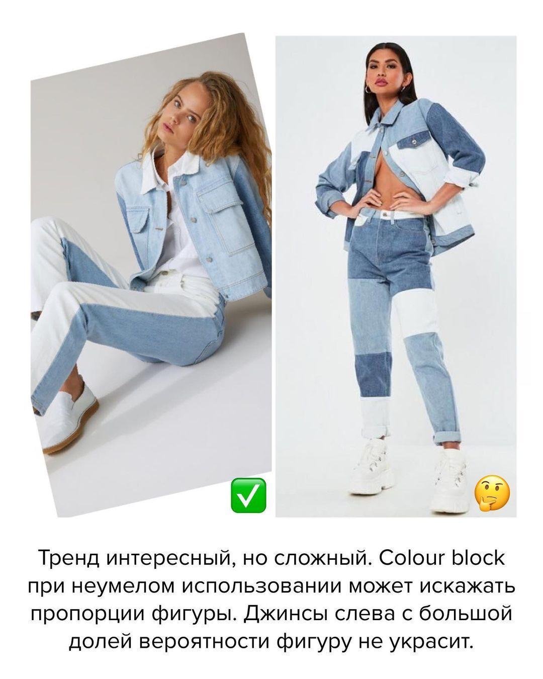 """Найактуальніший різновид образів """"багато джинси"""" – з джинсою colour block"""