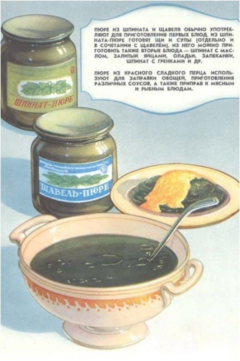 Пюре із щавлю і шпинату для супів