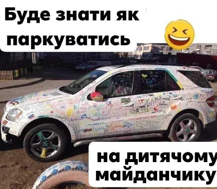 Мем о парковке
