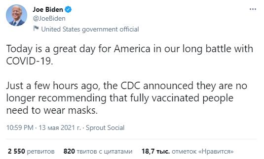 Пост Байдена в Twitter.