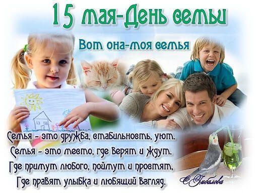 Картинка в День семьи